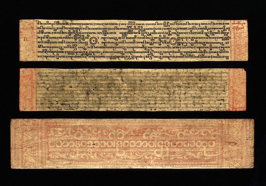 Buddhist sacred text